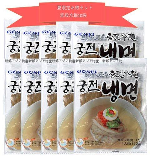 【夏限定お得セット】宮殿冷麺麺10袋(お一人様1点限り)