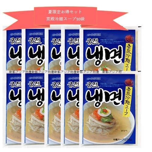 【夏限定お得セット】宮殿冷麺スープ10袋(お一人様1点限り)
