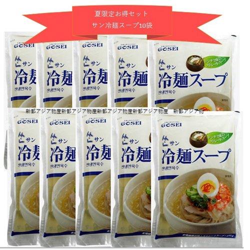 【夏限定お得セット】サン冷麺スープ10袋(お一人様1点限り)
