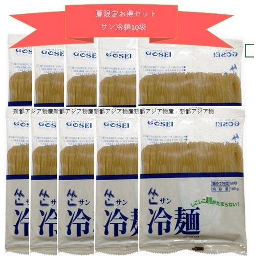 【夏限定お得セット】サン冷麺麺10袋(お一人様1点限り)