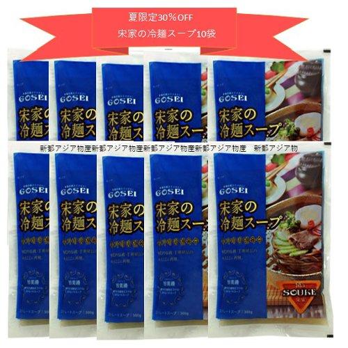 【夏限定お得セット】宋家冷麺スープ10袋(お一人様1点限り)