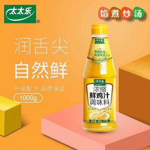【特売】太太楽濃縮鮮鶏汁調味料1000g
