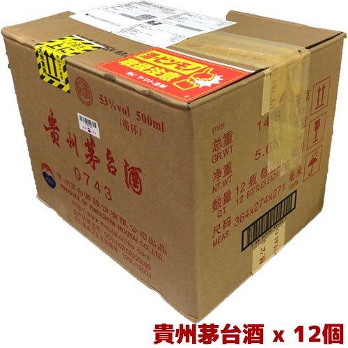 【送料無料】貴州茅台酒53度(500ml×12本)正規輸入品高級ガラス付き 中国高級白酒