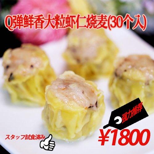 【冷凍】日本産ぷりぷり蝦焼売り750g