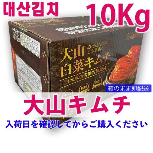 【同梱不可】大山白菜キムチ10kg(送料込・代引き利用不可)