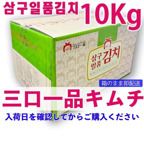 【同梱不可】三口白菜キムチ10kg(送料込・代引き利用不可)