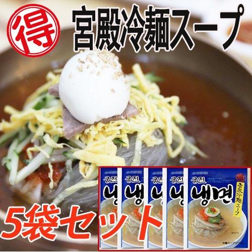 【お得セット】宮殿冷麺スープ5袋(スープのみ)