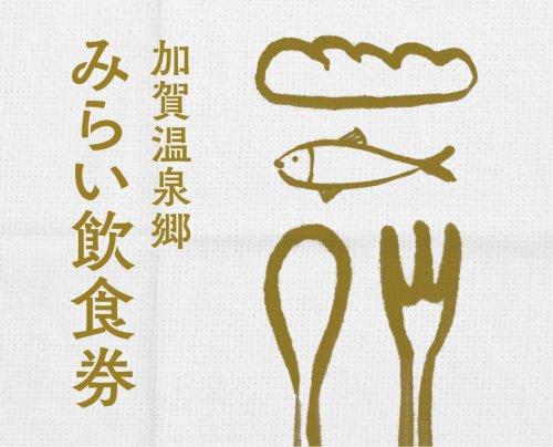 共通みらい飲食券 1000円×5枚セット
