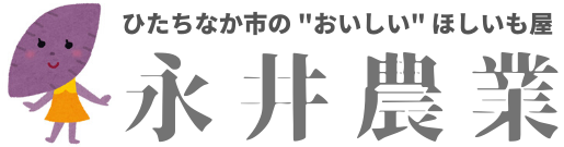 茨城産干し芋の通販。ほしいも(平干し・丸干し)のお取り寄せなら産地直送販売の永井農業