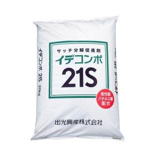 イデコンポ21S 20kg