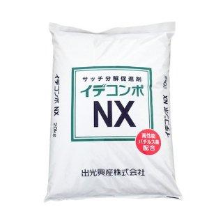 イデコンポNX 20kg