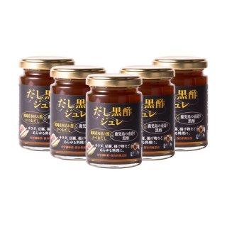 【5%割引】だし黒酢ジュレ 5個セット