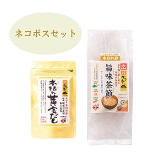【送料込み】本枯れ黄金だし(5P) × 旨味茶節(本枯れ節)