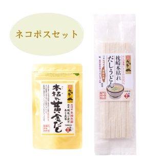 【送料込み】本枯れ黄金だし(5P) × 枕崎本枯れだしうどん