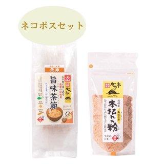 【送料込み】本枯れの粉 × 旨味茶節(荒節)