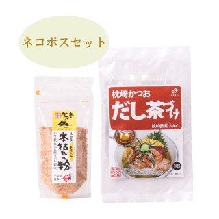 【送料込み】本枯れの粉 × 枕崎かつおだし茶づけ
