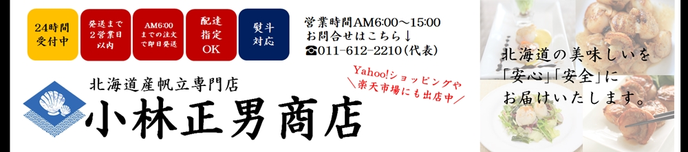 北海道産帆立専門店 小林正男商店