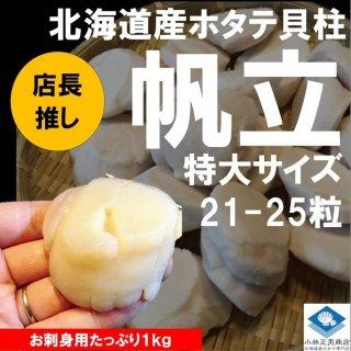 【20%OFF中】 ホタテ貝柱 北海道産 化粧箱入 お刺身用 1kg 21-25粒入 特大サイズ Lサイズ 送料無料