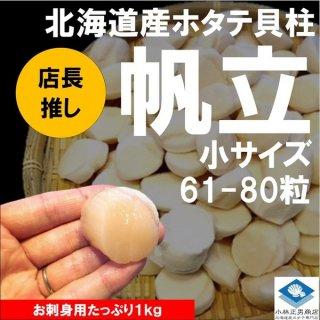 【20%OFF中】 ホタテ貝柱 北海道産 化粧箱入 お刺身用 1kg 61-80粒入 小サイズ 5Sサイズ 送料無料