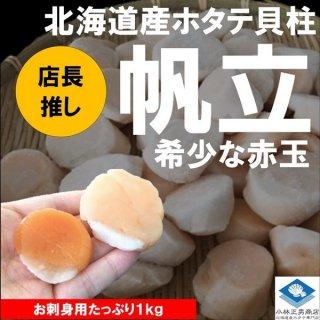 【20%OFF中】 ホタテ貝柱 北海道産 化粧箱入 お刺身用 1kg 赤玉 超希少品 送料無料
