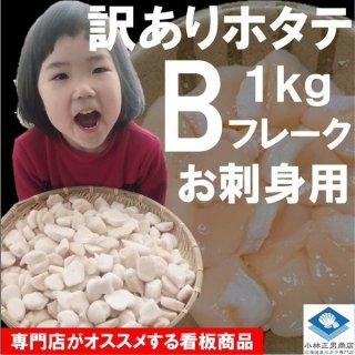 【20%OFF中】 訳あり ホタテ貝柱 フレーク B 北海道産 化粧箱入 お刺身用 1kg 形不揃い品 送料無料