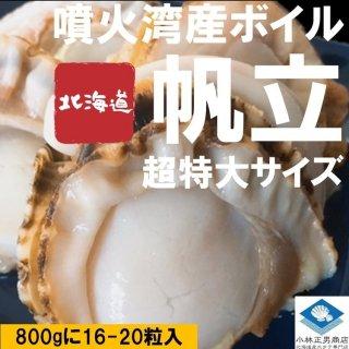 ボイル帆立 北海道噴火湾産 生食用 800g 超特大サイズ 16-20粒入 2L 条件付き送料無料