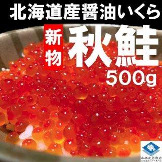 【20%OFF中】 醤油いくら 北海道産 秋鮭卵 500g 最高級品 条件付き送料無料