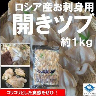 開きツブ ロシア産北海道加工 1� 20-40枚入 2Lサイズ お刺身用 条件付き送料無料