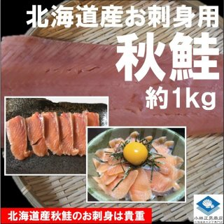【20%OFF中】お刺身用秋鮭フィレ 北海道産 1枚約900g  条件付き送料無料