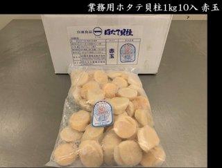 業務用 ホタテ貝柱 北海道産 お刺身用 1kg10入 赤玉 送料無料 段ボール発送