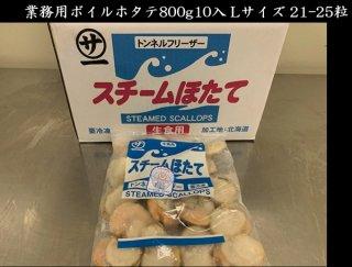 業務用 ボイル帆立 北海道噴火湾産 生食用 800g10入 特大サイズ 21-25粒入 L 送料無料