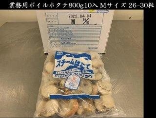 業務用 ボイル帆立 北海道噴火湾産 生食用 800g10入 大サイズ 26-30粒入 M 送料無料
