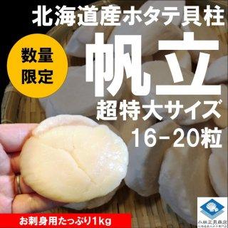 【20%OFF中】 ホタテ貝柱 北海道産 化粧箱入 お刺身用 1kg 16-20粒入 超特大サイズ 2Lサイズ  送料無料