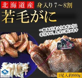 【20%OFF中】 毛がに 毛ガニ 北海道産 浜茹で毛がに 1尾約660g 若蟹 身入り7-8割 まずはお試し 条件付き送料無料