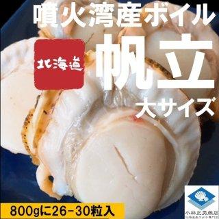 ボイル帆立 北海道噴火湾産 生食用 800g 大サイズ 26-30粒入 Mサイズ 条件付き送料無料