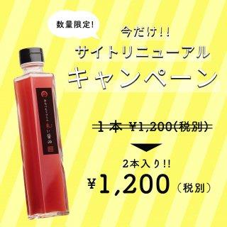 【数量限定】はちべえトマトの赤い醤油 2本入り 【特別価格】