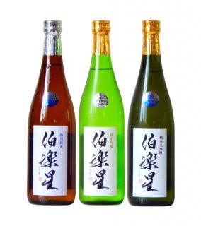 【大人気】伯楽星のみくらべ セット 究極の食中酒 720ml×3本