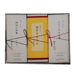 梨羹(中)、焼芋きんとん、えちごひめ羊羹(中)3本入
