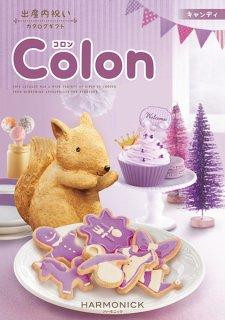 カタログギフト コロン(Colon) キャンディ