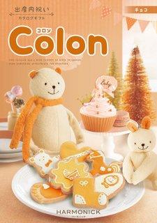 カタログギフト コロン(Colon) チョコ