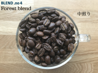 Forest blend  中煎り