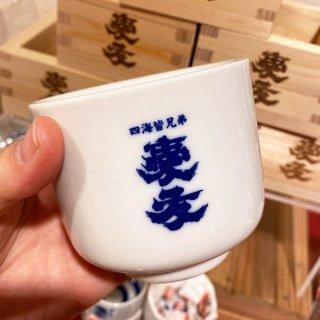 愛友酒造 利きちょこ(大)
