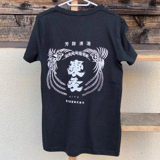 <img class='new_mark_img1' src='https://img.shop-pro.jp/img/new/icons1.gif' style='border:none;display:inline;margin:0px;padding:0px;width:auto;' />愛友酒造オリジナルTシャツ(黒)
