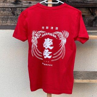 <img class='new_mark_img1' src='https://img.shop-pro.jp/img/new/icons1.gif' style='border:none;display:inline;margin:0px;padding:0px;width:auto;' />愛友酒造オリジナルTシャツ(赤)
