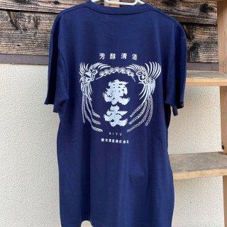 <img class='new_mark_img1' src='https://img.shop-pro.jp/img/new/icons25.gif' style='border:none;display:inline;margin:0px;padding:0px;width:auto;' />愛友酒造オリジナルTシャツ(紺)
