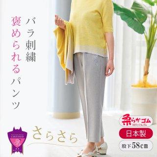 9431/バラ刺繍・楊柳調さらさらパンツ/股下58cm/