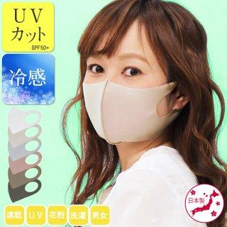 5012/洗えるストレッチマスク(2枚1セット)/接触冷感/日本製