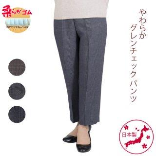 9382/上品格子パンツ/股下55cm/