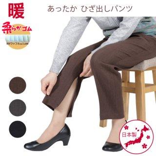 9409/あったかひざ出しパンツ/股下55cm/