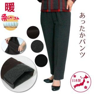 9248/あったか・ふわふわパンツ/股下60cm/